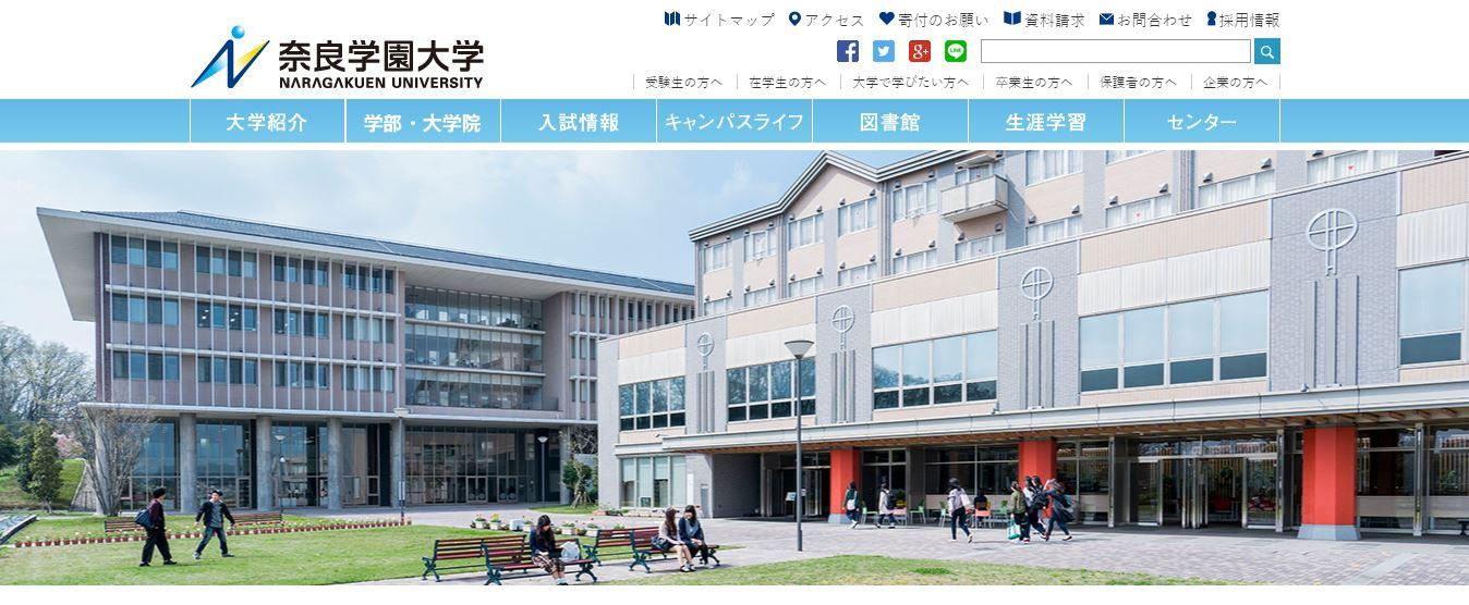 奈良学園大学(理学療法士・私立大学・奈良県奈良市・関西)