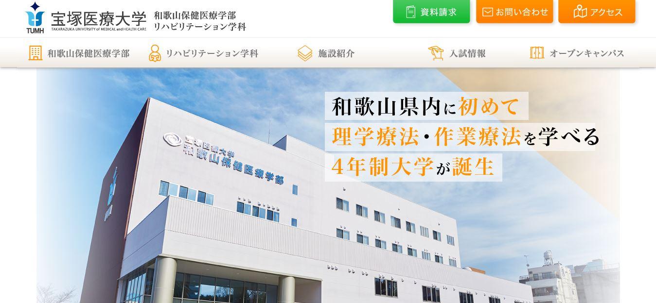 宝塚医療大学(理学療法士・私立大学・和歌山県和歌山市・関西)