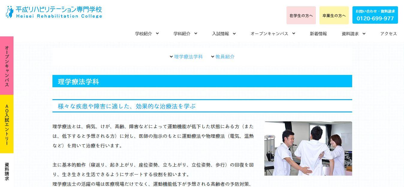 平成リハビリテーション専門学校(理学療法士・専門学校・兵庫県西宮市・関西)