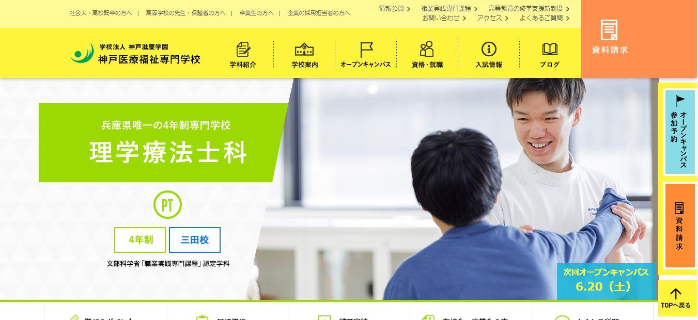神戸医療福祉専門学校(理学療法士・専門学校・兵庫県三田市・関西)
