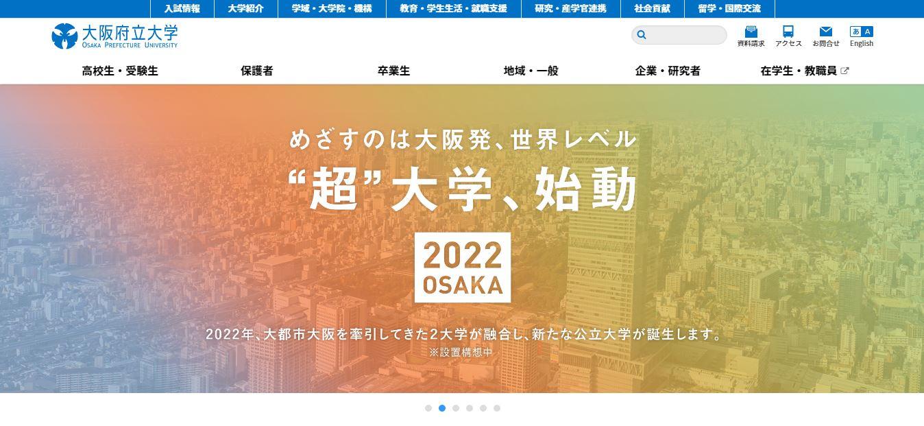 大阪府立大学(理学療法士・公立大学・大阪府堺市・関西)