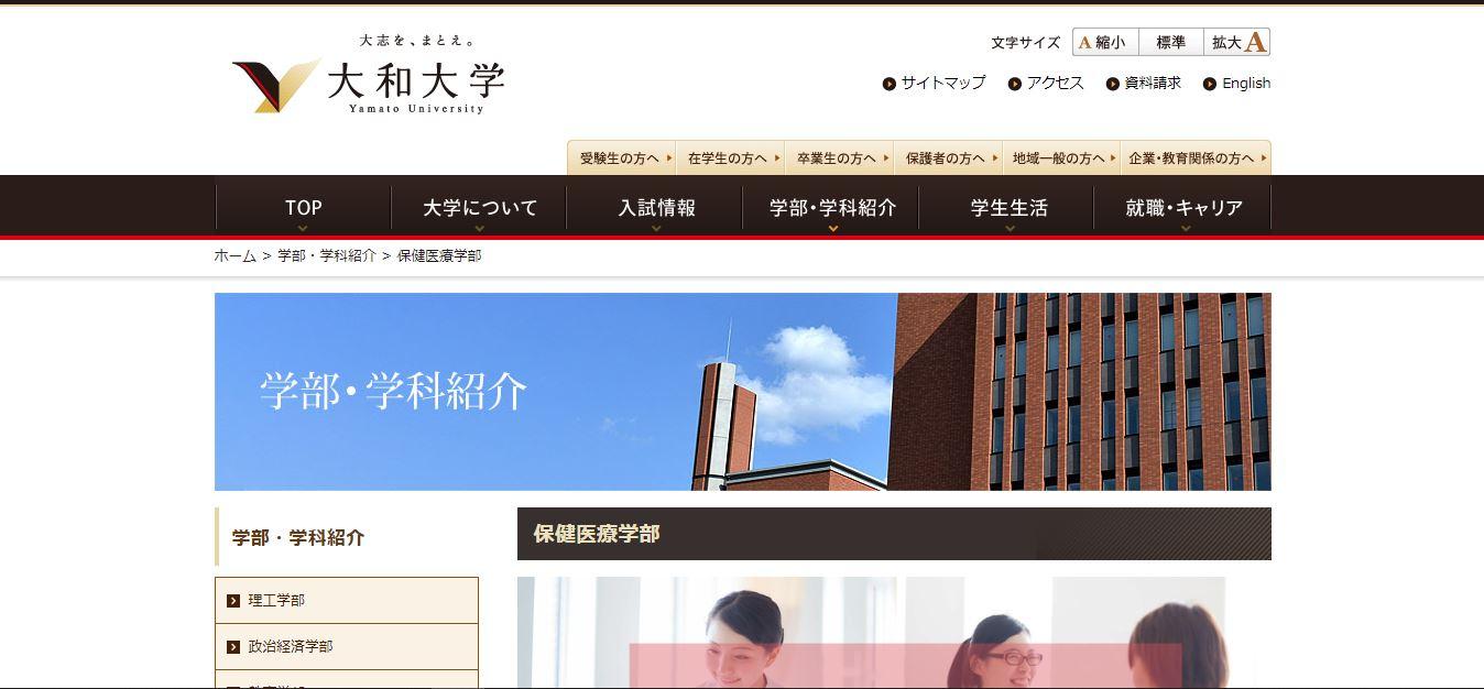 大和大学(理学療法士・私立大学・大阪府吹田市・関西)