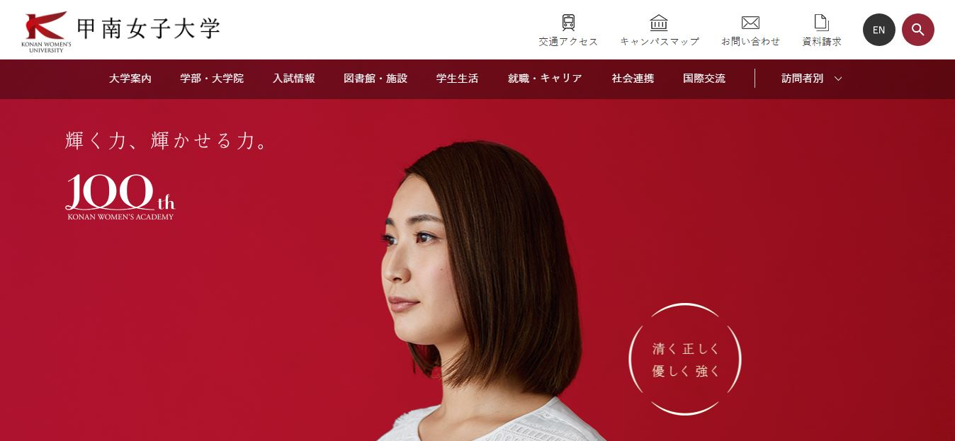 甲南女子大学(理学療法士・私立大学・神戸市東灘区・関西)