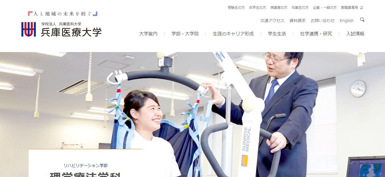 兵庫医療大学(理学療法士・私立大学・神戸市中央区・関西)