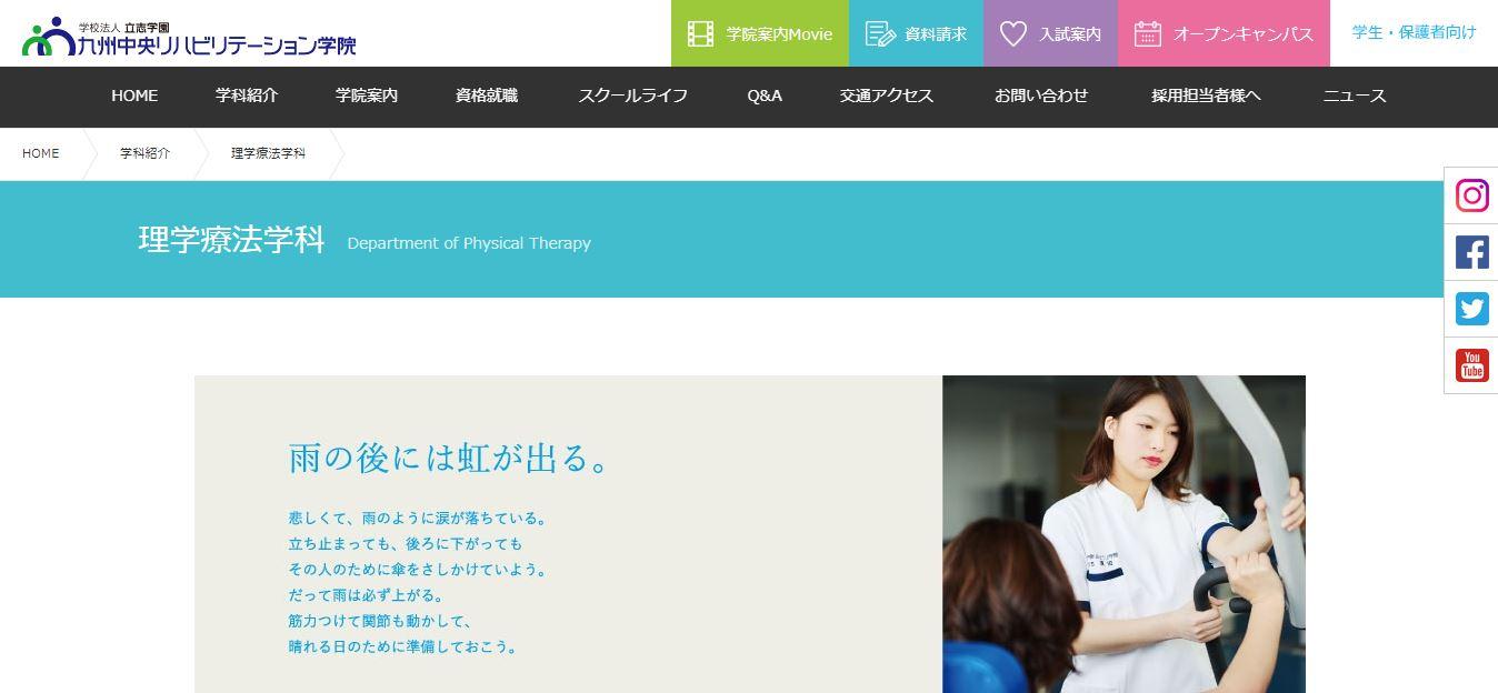 九州中央リハビリテ―ション学院(理学療法士・専門学校・熊本県熊本市中央区・九州)