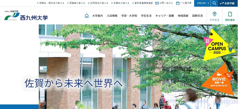 西九州大学(理学療法士・私立大学・佐賀県神埼市・九州)
