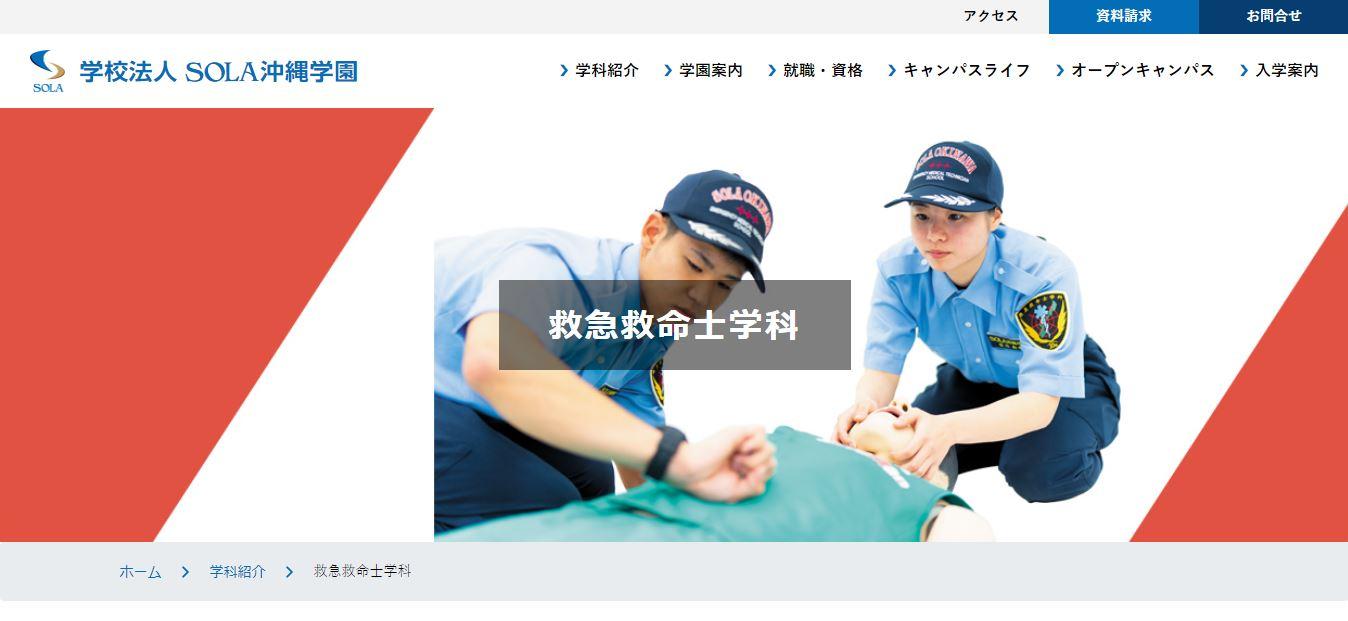 SOLA沖縄保健医療工学院(救急救命士・専門学校・沖縄県宜野湾市・九州)
