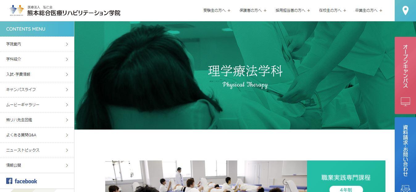 熊本総合医療リハビリテーション学院(理学療法士・専門学校・熊本県熊本市東区・九州)