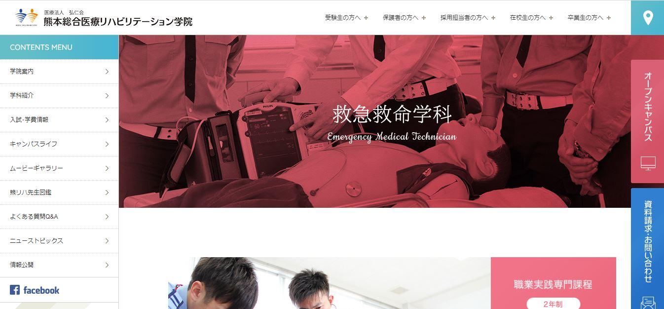 熊本総合医療リハビリテーション学院(救急救命士・専門学校・熊本県熊本市東区・九州)