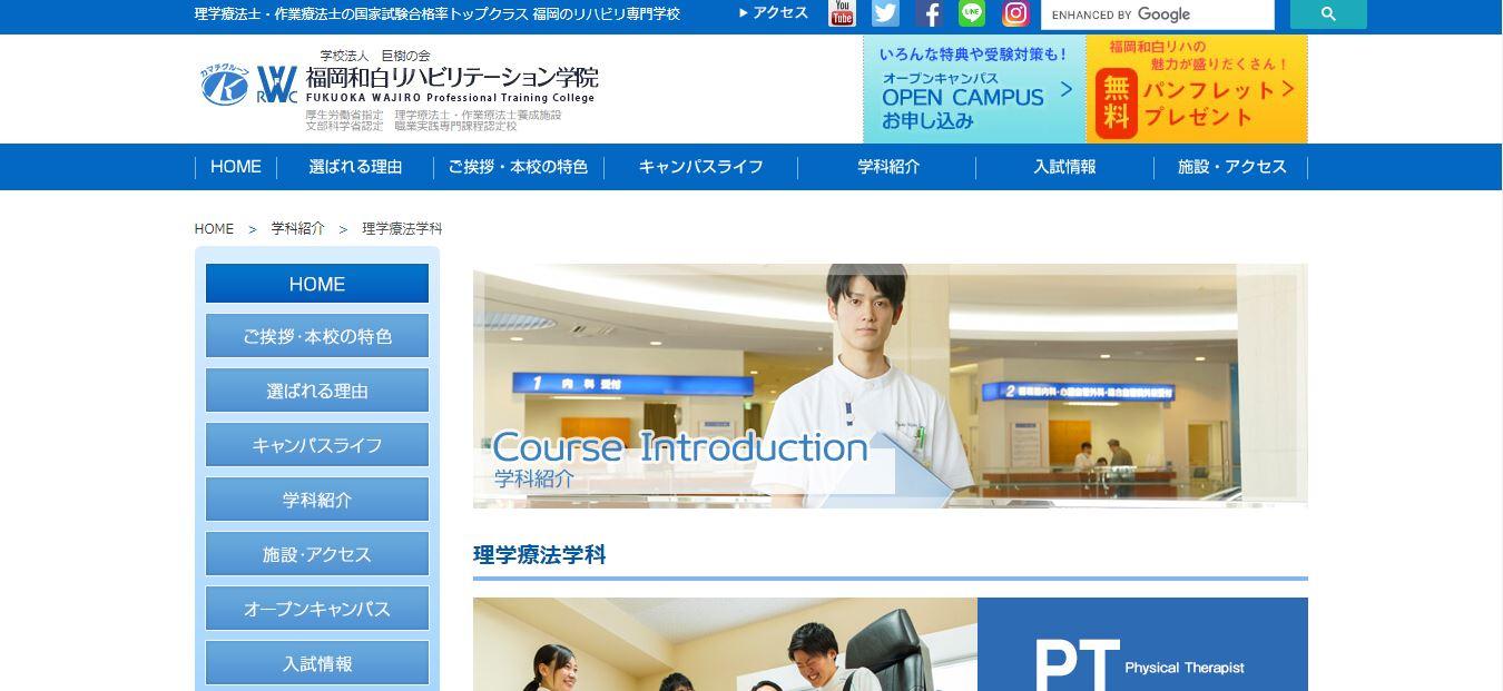 福岡和白リハビリテーション学院(理学療法士・専門学校・福岡県福岡市東区・九州)