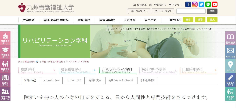 九州看護福祉大学(理学療法士・私立大学・熊本県玉名市・九州)