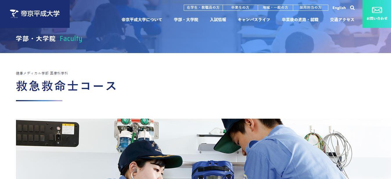 帝京平成大学(救急救命士・私立大学・千葉県市原市・関東)