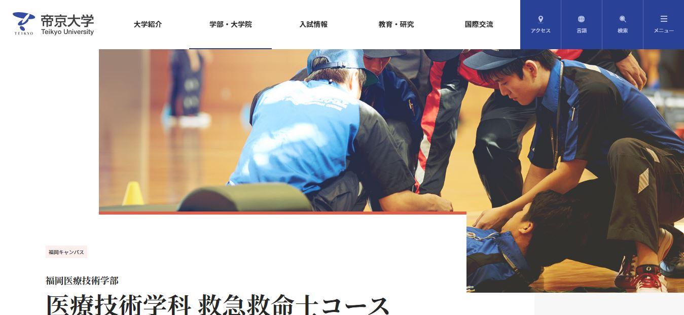 帝京大学(救急救命士・私立大学・福岡県大牟田市・九州)
