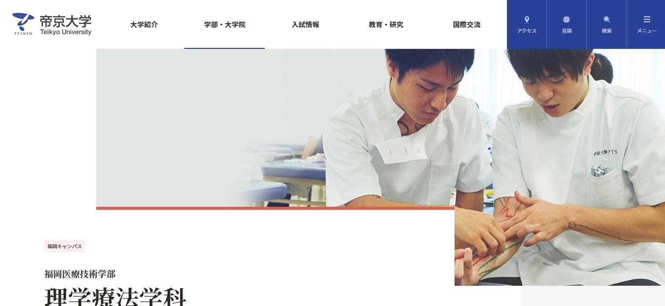 帝京大学(理学療法士・私立大学・福岡県大牟田市・九州)