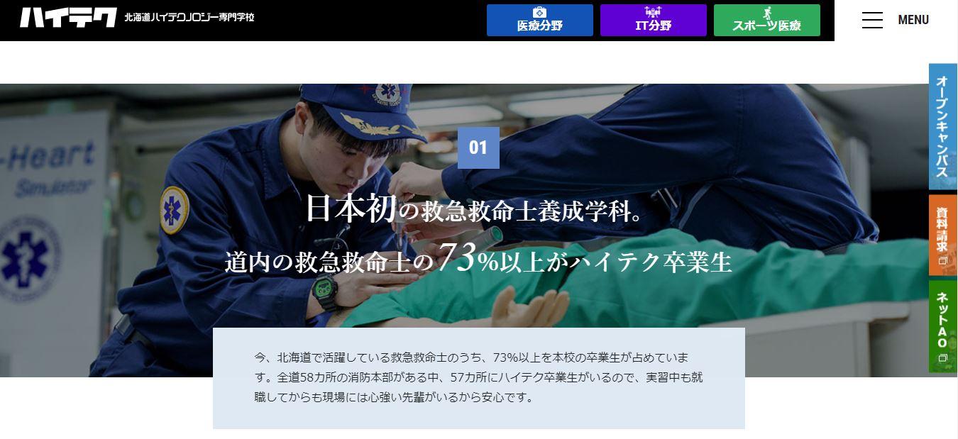 北海道ハイテクノロジー専門学校(救急救命士・専門学校・北海道)