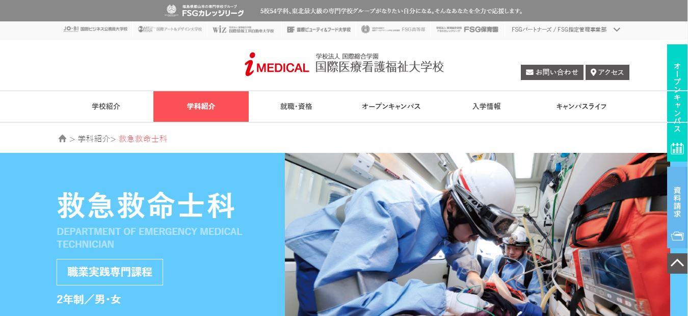 国際医療看護福祉大学校(救急救命士・専門学校・東北・福島県)