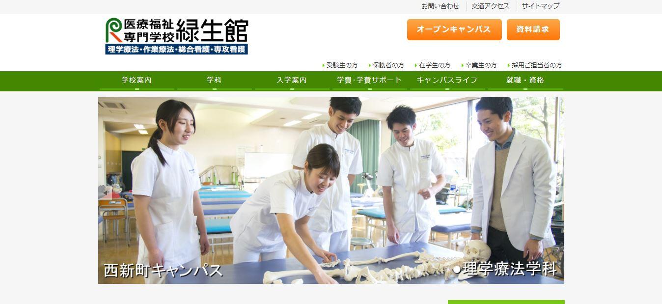 武雄 看護 リハビリテーション 学校