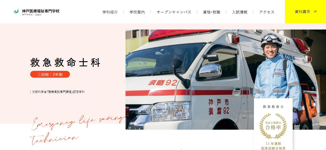 神戸医療福祉専門学校(救急救命士・専門学校・兵庫県三田市・関西)