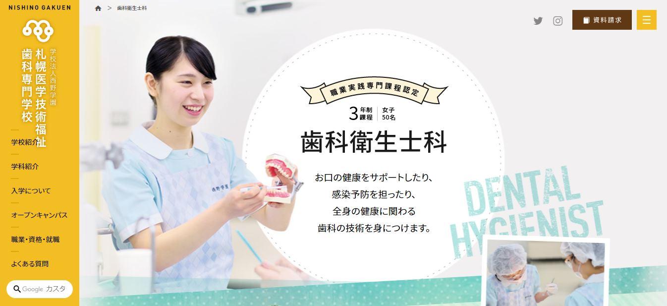 札幌医学技術福祉歯科専門学校(歯科衛生士・専門学校・北海道札幌市中央区)