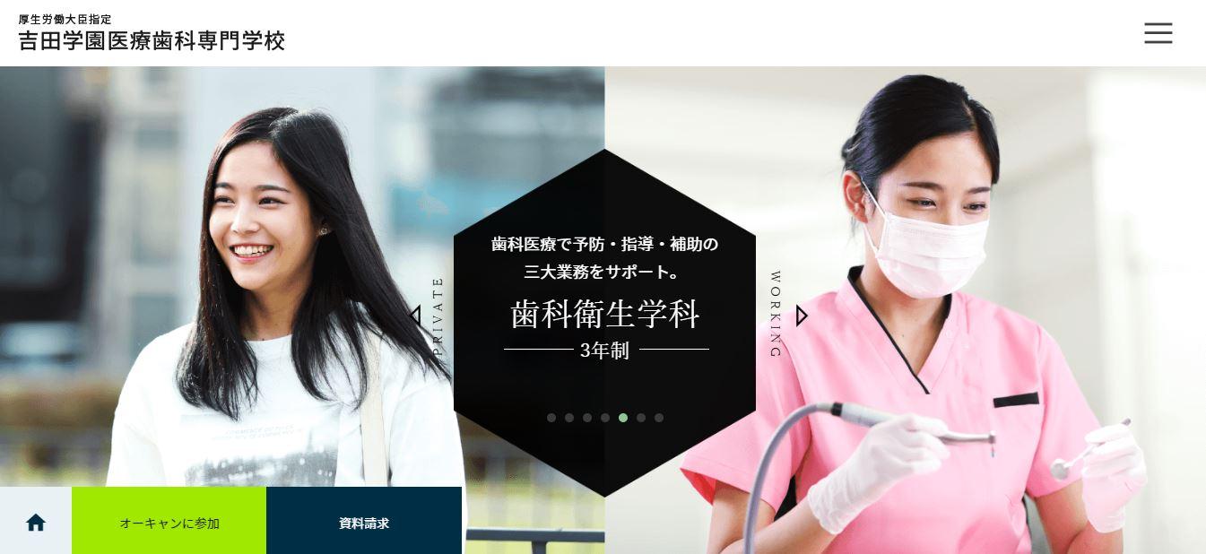 吉田学園医療歯科専門学校(歯科衛生士・専門学校・北海道札幌市中央区)