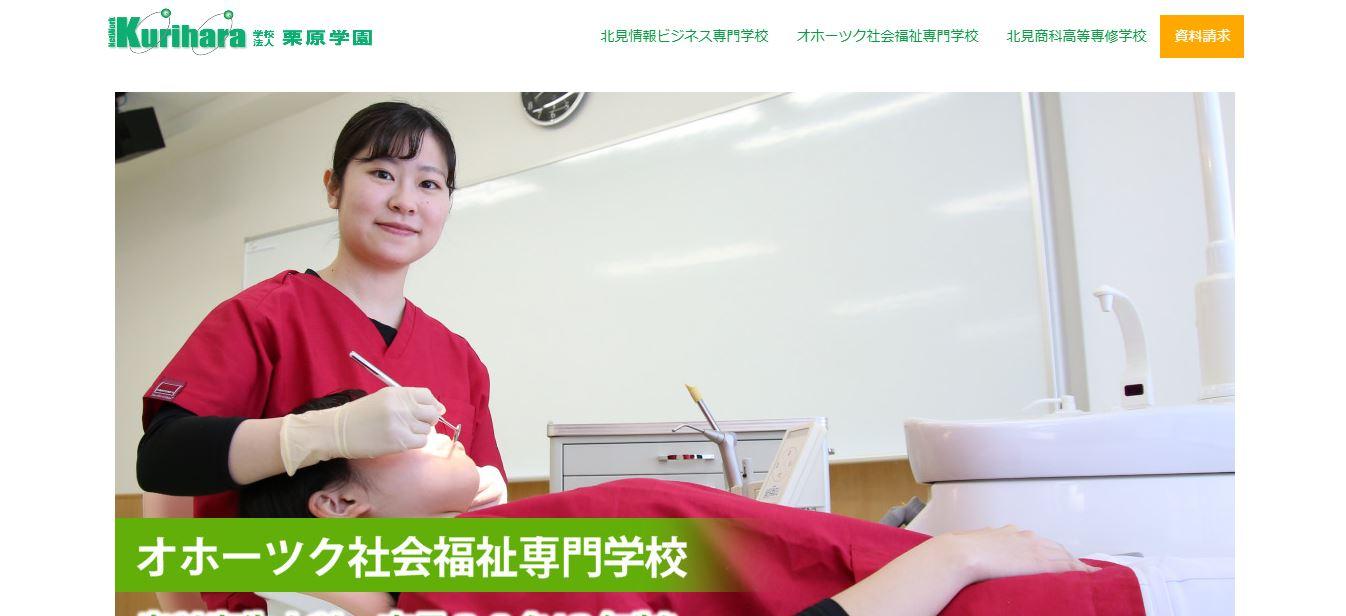オホーツク社会福祉専門学校(歯科衛生士・専門学校・北海道北見市)