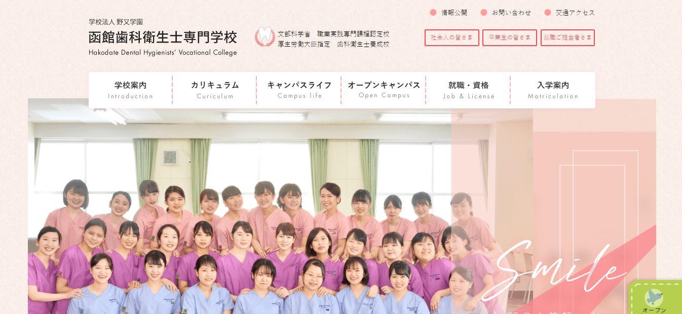 函館歯科衛生士専門学校(歯科衛生士・専門学校・北海道函館市)