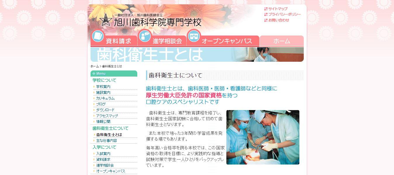 旭川歯科学院専門学校(歯科衛生士・専門学校・北海道旭川市)