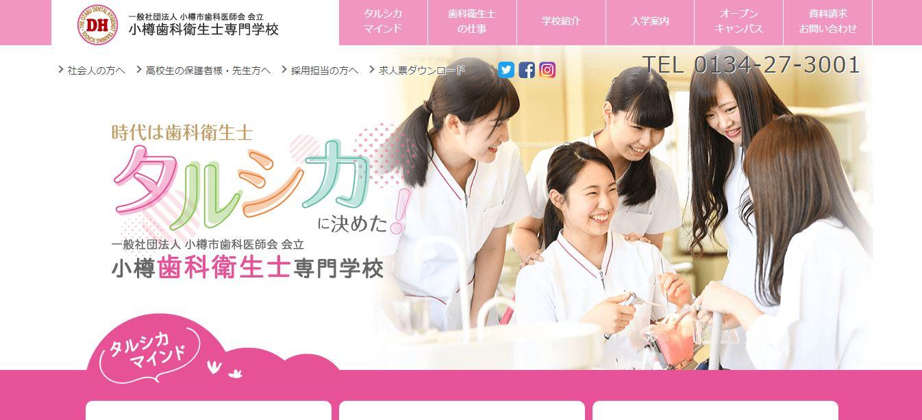小樽歯科衛生士専門学校(歯科衛生士・専門学校・北海道小樽市)