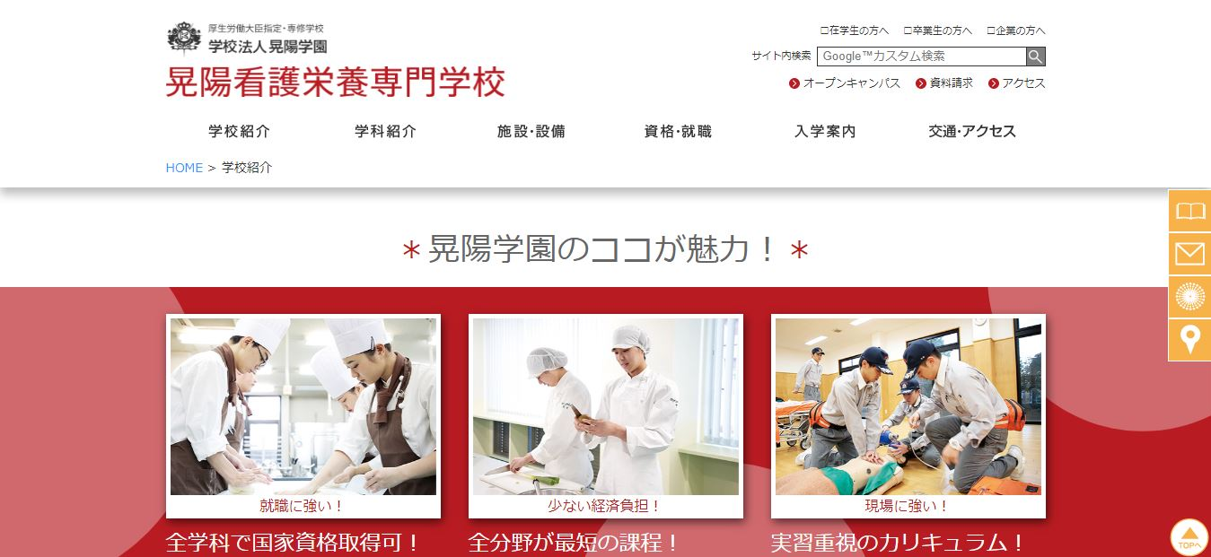 晃陽看護栄養専門学校(歯科衛生士・専門学校・茨城県古河市・関東)