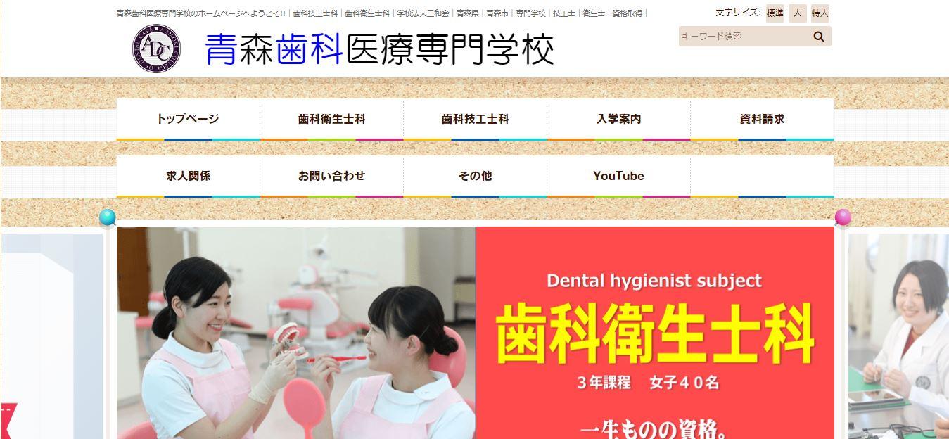 青森歯科医療専門学校(歯科衛生士・専門学校・青森県青森市・東北)