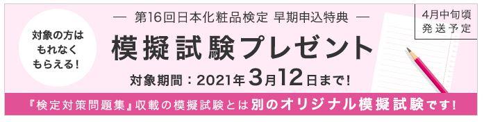 第16回日本化粧品検定 早期申し込み特典
