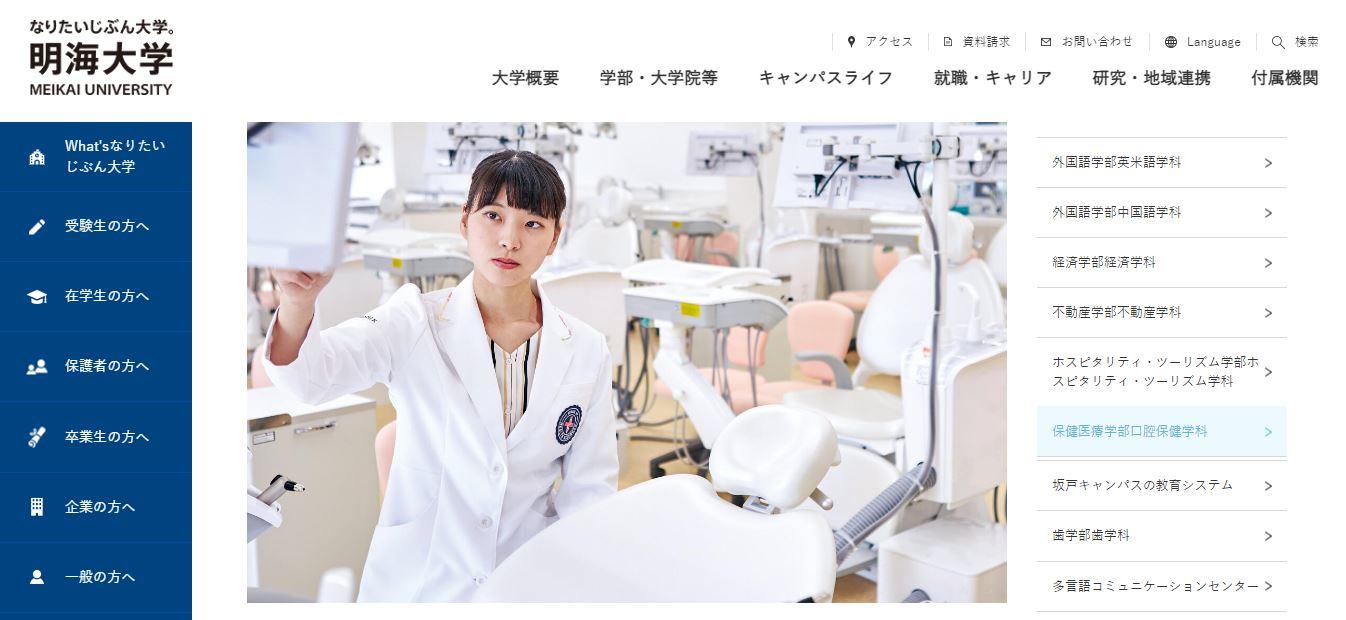 明海大学(歯科衛生士・私立大学・千葉県浦安市・関東)
