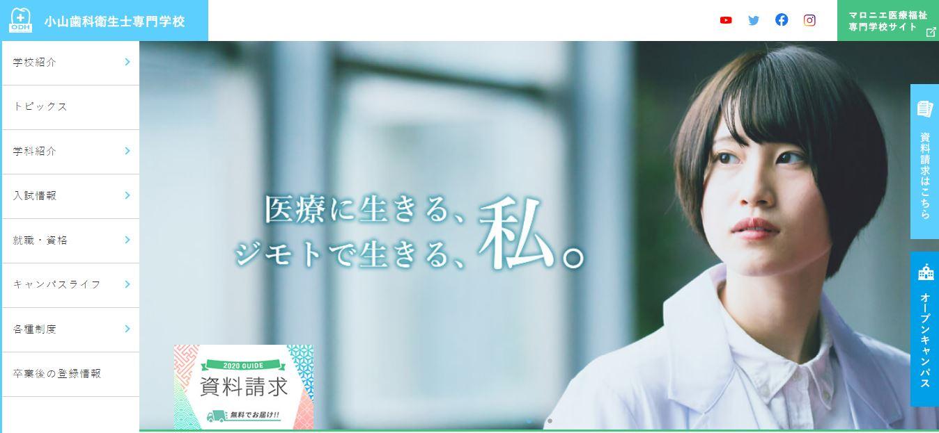 小山歯科衛生士専門学校(歯科衛生士・専門学校・栃木県小山市・関東)