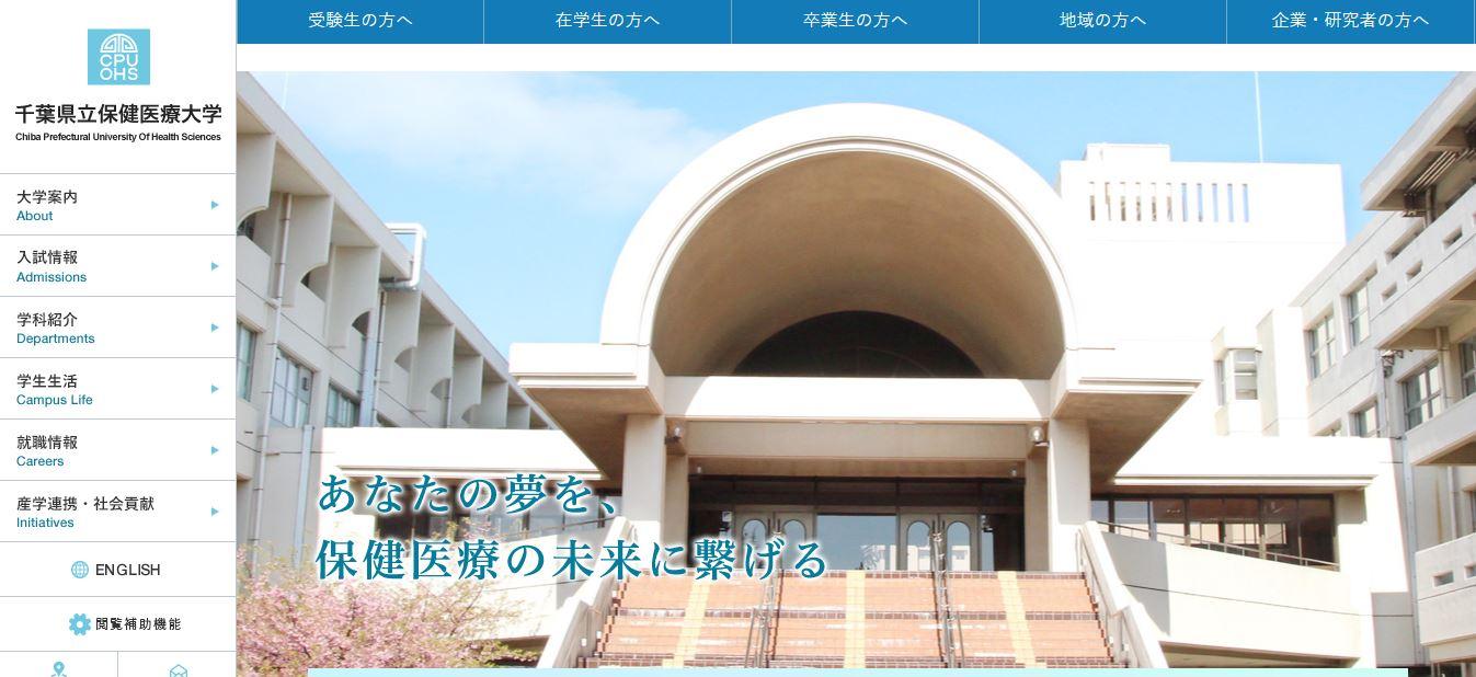 千葉県立保健医療大学(歯科衛生士・公立大学・千葉県千葉市美浜区・関東)
