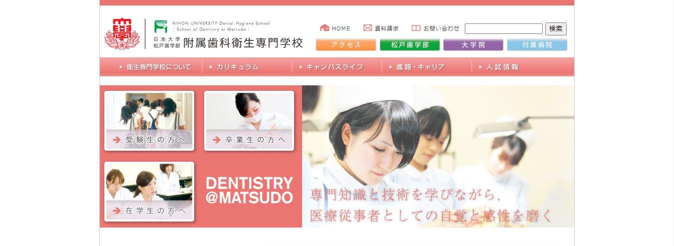 日本大学松戸歯学部附属歯科衛生専門学校(歯科衛生士・専門学校・千葉県松戸市・関東)